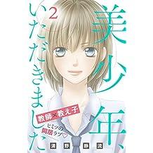 美少年、いただきました 分冊版(2) (姉フレンドコミックス)