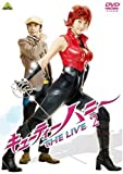キューティーハニー THE LIVE 2 [DVD]