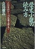 歴史小説の読み方―吉川英治から司馬遼太郎まで (PHP文庫 ア 1-3)