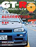 GT-R OWNERS FILE VII (CARTOPMOOK)