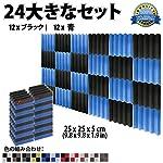 スーパーダッシュ 新しい 24 ピース 250 x 250 x 50 mm 吸音材 ウェッジ 防音 吸音材質ポリウレタン SD1134 (黒と 青)