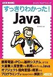 すっきりわかった!Java (ASCII BOOKS)