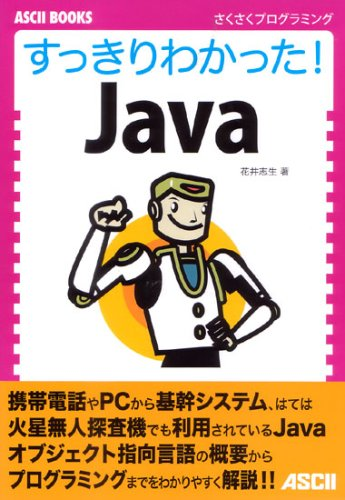 すっきりわかった!Java (ASCII BOOKS)の詳細を見る