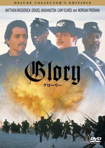 グローリー [DVD]の詳細を見る