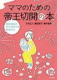 ママのための帝王切開の本 ―産前・産後のすべてがわかる安心ガイド―