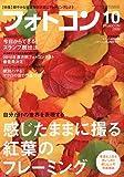 フォトコン 2009年 10月号 [雑誌]