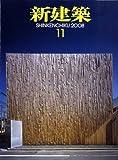 新建築 2008年 11月号 [雑誌]