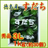 徳島産 すだち秀品3L 1kg入り/徳島より発送