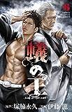 蟻の王 6 (少年チャンピオン・コミックス)