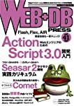 WEB+DB PRESS Vol.41