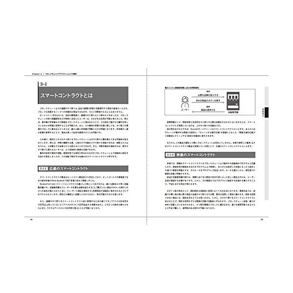 ブロックチェーンアプリケーション開発の教科書の紹介画像5