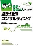 経営継承コンサルティング (稼ぐ農家・農業法人のための)