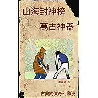 Summoning Weapons of Terra Ocean VOL 25: Traditional Chinese Comic Manga Edition (Summoning Weapons of Terra Ocean Comic Manga Edition) (English Edition)