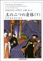 王の二つの身体〈下〉 (ちくま学芸文庫)