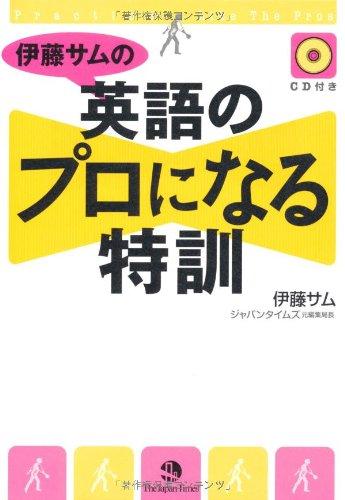 伊藤サムの英語のプロになる特訓の詳細を見る