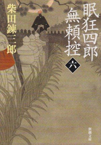 眠狂四郎無頼控〈6〉 (新潮文庫)
