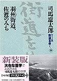 ワイド版 街道をゆく〈10〉羽州街道、佐渡のみち