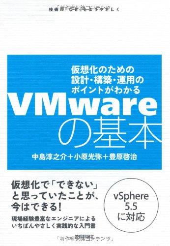 VMwareの基本 ~仮想化のための設計・構築・運用のポイントがわかるの詳細を見る