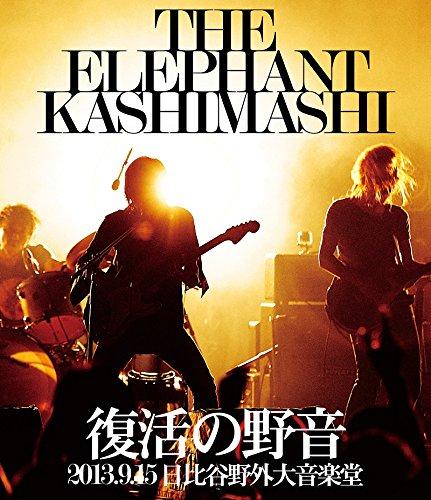 [画像:復活の野音 2013.9.15 日比谷野外大音楽堂 [Blu-ray]]