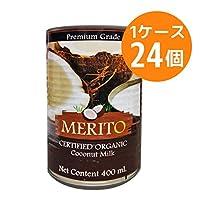 有機ココナッツミルク メリトーMERITO 1ケース(24缶入り)