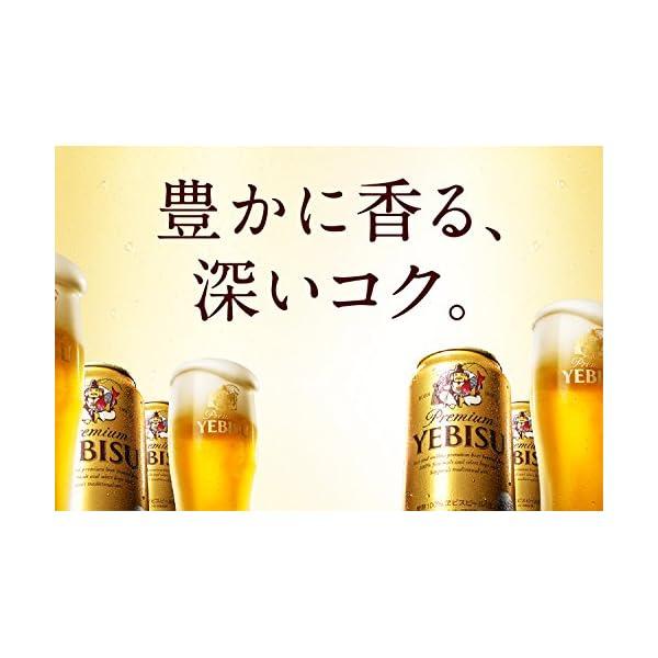 ヱビスビールの紹介画像3