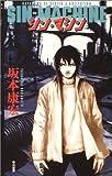 シン・マシン (SFシリーズ・Jコレクション)