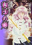 封印の剣: 霊感お嬢★天宮視子シリーズ (HONKOWAコミックス)