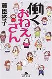 働くおねえさん / 藤臣 柊子 のシリーズ情報を見る
