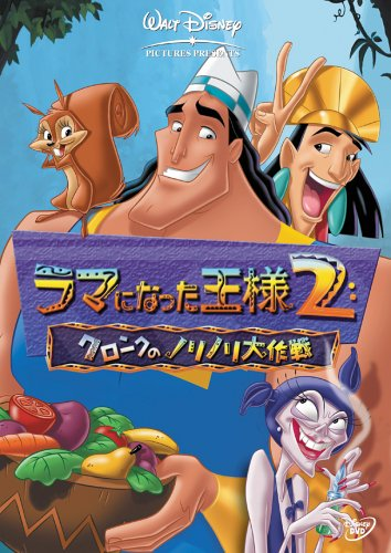 ラマになった王様2 クロンクのノリノリ大作戦 [DVD]の詳細を見る