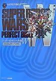 スーパーロボット大戦Wパーフェクトバイブル