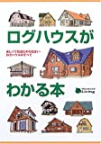 ログハウスがわかる本―楽しくて心地よい木の住まい・ログハウスのすべて (Weekend Living)