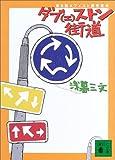ダブ(エ)ストン街道 (講談社文庫)