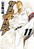 サムライソルジャー 11 (ヤングジャンプコミックス)