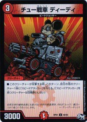 デュエルマスターズ/DMRP01/048/UC/チュー戦車 ディーディー
