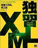 独習XML 第2版
