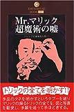 Mr.マリック 超魔術の嘘―トリックの全貌を公開!! (DATAHOUSE BOOK)