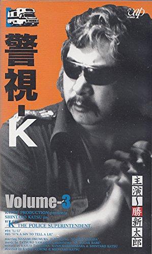 警視-K VOL.3 [VHS]