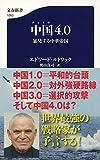「中国4.0 暴発する中華帝国」エドワード・ルトワック