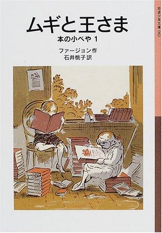 ムギと王さま―本の小べや〈1〉 (岩波少年文庫)の詳細を見る