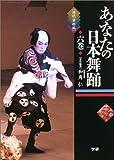 あなたの日本舞踊〈6巻〉論説・資料編