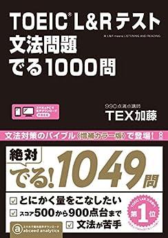 [TEX加藤]のTOEIC L&Rテスト 文法問題 でる1000問 (アスク出版)