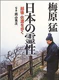 日本の霊性―越後・佐渡を歩く