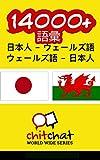 14000+ 日本人 - ウェールズ語 ウェールズ語 - 日本人 語彙