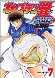 キャプテン翼―Road to 2002 (7) (ヤングジャンプ・コミックス)