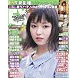 EX (イーエックス) 大衆 2018年6月号 [雑誌]