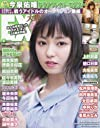 EX (イーエックス) 大衆 2018年6月号 雑誌