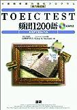 TOEIC TEST頻出1200語―スコア730レベル (4週間単語力強化プログラム (実力養成編))