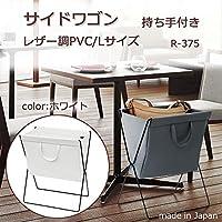日本製 SAKI(サキ) サイドワゴン 持ち手付き レザー調PVC Lサイズ R-375 ホワイト