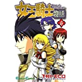 女王騎士物語 6 (ガンガンコミックス)