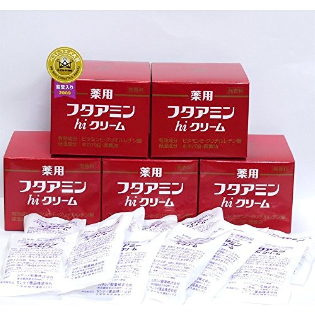 枠保険何よりも薬用 フタアミンhiクリーム 130g  5個セット 3gお試品×12個付